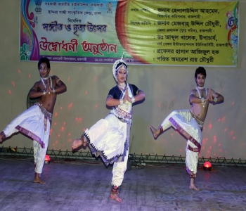 Indian Cultural Festival At Rajshahi